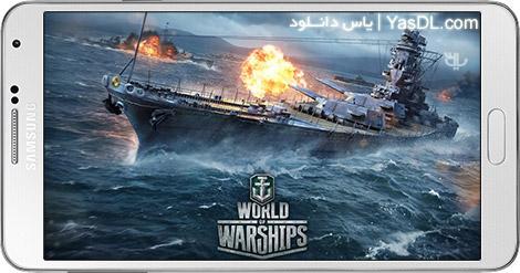 دانلود بازی World of Warships Blitz 0.5.75 - نبرد ناوهای جنگی برای اندروید + دیتا