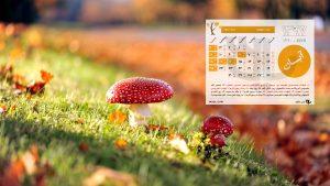 Aban.Nature.1397 300x169 - دانلود تقویم 97 - تقویم سال 1397 شمسی با پس زمینه طبیعت + مذهبی + ماشین + مناسبتها PDF