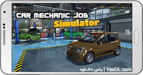 دانلود بازی Car Mechanic Job Simulator 1.2 - شبیه ساز مکانیکی اتومبیل + پول بی نهایت