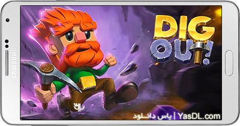 دانلود بازی Dig Out 1.7.2 - حفر چاله برای اندروید + پول بی نهایت