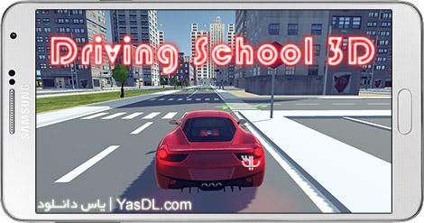 دانلود بازی Driving School 3D 20170901 - مدرسه رانندگی برای اندروید + پول بی نهایت