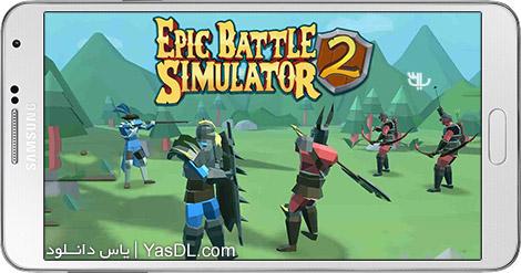 دانلود بازی Epic Battle Simulator 2 1.2.55 - شبیه سازی نبردهای حماسی 2 برای اندروید + پول بی نهایت