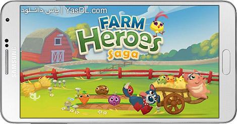 دانلود بازی Farm Heroes Saga 4.0.18 - قهرمانان مزرعه برای اندروید + پول بی نهایت