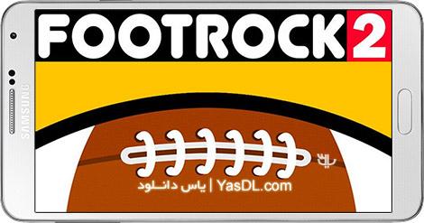 دانلود بازی FootRock 2 6.0 - جنگ فوتبالی 2 برای اندروید + پول بی نهایت