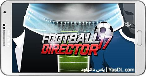 دانلود بازی Football Director 17 - Soccer 1.65 - مدیریت فوتبال برای اندروید