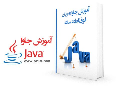 دانلود کتاب آموزش جاوا به زبان فوق العاده ساده با فرمت PDF
