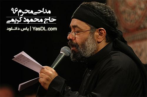 دانلود نوحه و مداحی حاج محمود کریمی محرم 96 - دهه اول کامل