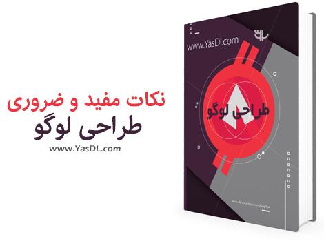 دانلود کتاب دانستنی های طراحی لوگو با فرمت PDF