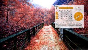 Mehr.Nature.1397 300x169 - دانلود تقویم 97 - تقویم سال 1397 شمسی با پس زمینه طبیعت + مذهبی + ماشین + مناسبتها PDF