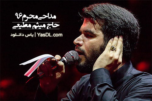 دانلود نوحه و مداحی حاج میثم مطیعی محرم 96 - دهه اول کامل