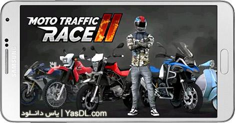 دانلود بازی Moto Traffic Race 2 1.6 - موتورسواری در ترافیک 2 برای اندروید + پول بی نهایت