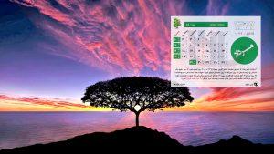 Nature.Mordad.1397 300x169 - دانلود تقویم 97 - تقویم سال 1397 شمسی با پس زمینه طبیعت + مذهبی + ماشین + مناسبتها PDF
