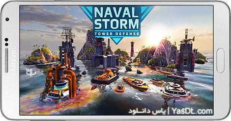 دانلود بازی Naval Storm TD 0.5 - طوفان دریایی برای اندروید + پول بی نهایت