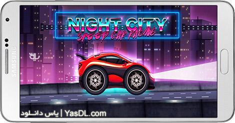 دانلود بازی Night City Speed Car Racing 3.4 - اتومبیل رانی در شهر برای اندروید + پول بی نهایت