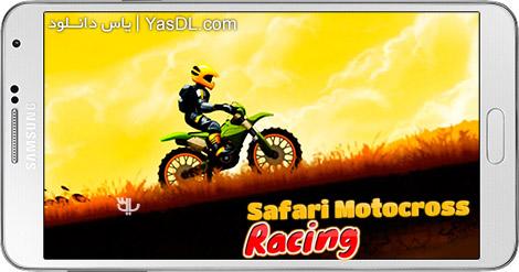 دانلود بازی Safari Motocross Racing 3.4 - موتورسواری پرهیجان برای اندروید + پول بی نهایت