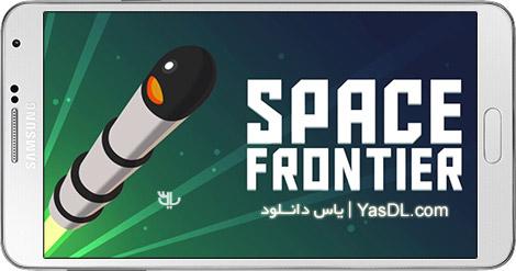 دانلود بازی Space Frontier 1.1 - مرز فضایی برای اندروید + پول بی نهایت