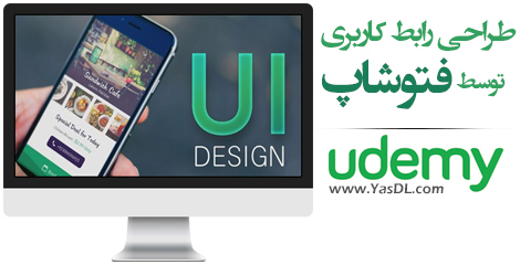 Course, Interface Design With Photoshop From Beginner To Professional – UI Design With Photoshop From Beginner To Expert In 15 Days
