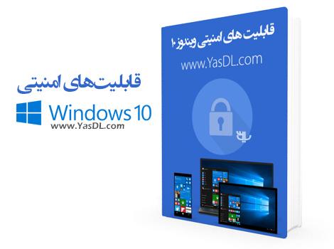 دانلود کتاب قابلیت های امنیتی ویندوز 10 با فرمت PDF