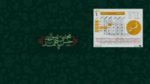 Aban.97.Mazhabi.3 300x169 - دانلود تقویم 97 - تقویم سال 1397 شمسی با پس زمینه طبیعت + مذهبی + ماشین + مناسبتها PDF