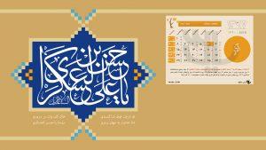 Azar.97.Mazhabi.2 300x169 - دانلود تقویم 97 - تقویم سال 1397 شمسی با پس زمینه طبیعت + مذهبی + ماشین + مناسبتها PDF