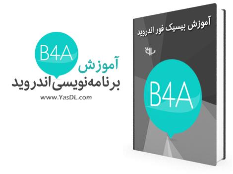 دانلود کتاب آموزش برنامه نویسی اندروید با Basic4Android با فرمت PDF