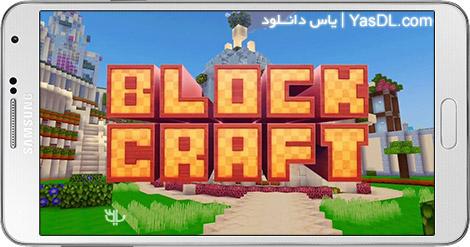 دانلود Block Craft 3D Building Simulator Games For Free 2.5.0 - بازی شبیه ساز بلاک کرفت برای اندروید + پول بی نهایت