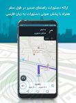 Daal1 111x150 - دانلود نقشه و مسیریاب دال 2.12.1 Daal - نرم افزار مسیریاب سخنگو و ایرانی «دال» برای اندروید