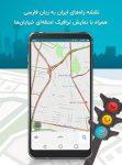 Daal2 111x150 - دانلود نقشه و مسیریاب دال 2.12.1 Daal - نرم افزار مسیریاب سخنگو و ایرانی «دال» برای اندروید