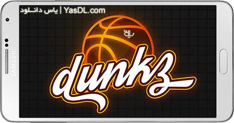 دانلود Dunkz 1.0.2 - بازی بسکتبالی دانک برای اندروید + پول بی نهایت