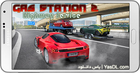 دانلود بازی Gas Station 2 Highway Service 1.0 - خدمات پمپ بنزین در بزرگراه برای اندروید