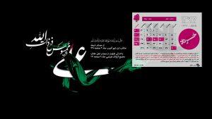 Khordad.97.Mazhabi 300x169 - دانلود تقویم 97 - تقویم سال 1397 شمسی با پس زمینه طبیعت + مذهبی + ماشین + مناسبتها PDF