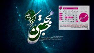 Khordad.97.Mazhabi.2 300x169 - دانلود تقویم 97 - تقویم سال 1397 شمسی با پس زمینه طبیعت + مذهبی + ماشین + مناسبتها PDF