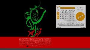 Mehr.97.Mazhabi.2 300x169 - دانلود تقویم 97 - تقویم سال 1397 شمسی با پس زمینه طبیعت + مذهبی + ماشین + مناسبتها PDF