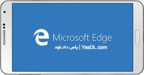 دانلود Microsoft Edge Preview 1.0.0.1001 - مرورگر مایکروسافت اج برای اندروید