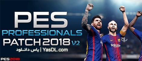 PES Professionals Patch 2018 2.0