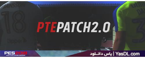 دانلود PTE Patch 2018 2.0 - پچ بازی PES 2018