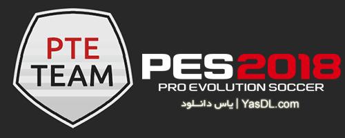 دانلود PTE Patch 2018 1.0 - پچ بازی PES 2018