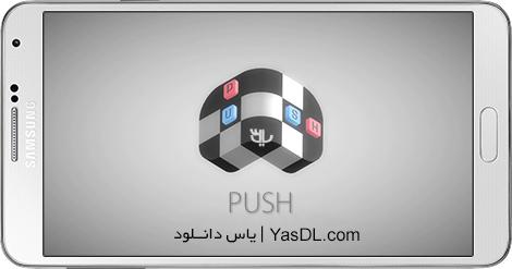 دانلود بازی PUSH 1.09 - معمای فشار دادن دکمه ها برای اندروید