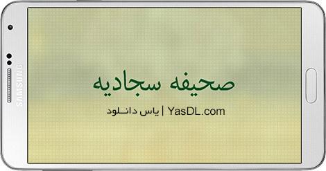 دانلود نرم افزار صحیفه سجادیه همراه با ترجمه فارسی و انگلیسی برای اندروید