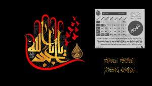 Shahrivar.97.Mazhabi 300x169 - دانلود تقویم 97 - تقویم سال 1397 شمسی با پس زمینه طبیعت + مذهبی + ماشین + مناسبتها PDF
