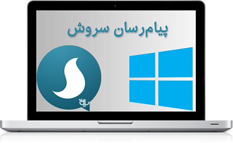 Messaging Soroush For PC And Windows Soroush 0.15.0.0