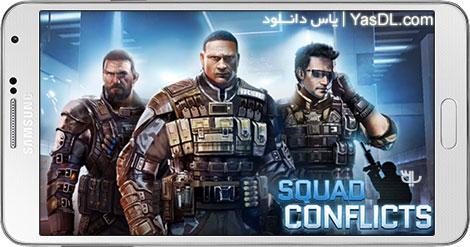 دانلود بازی Squad Conflicts 0.6.4 - تیراندازی سوم شخص برای اندروید + دیتا
