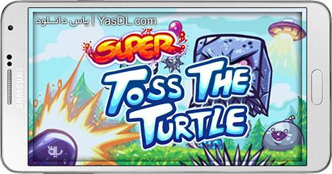 دانلود Super Toss The Turtle 1.171.30 - بازی پرتاب لاک پشت برای اندروید + دیتا + پول بی نهایت