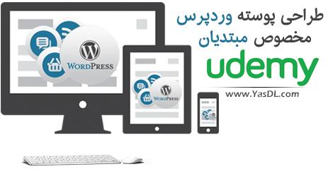 دانلود دوره آموزشی طراحی قالب وردپرس برای مبتدیان - WordPress Theme Development for Beginners