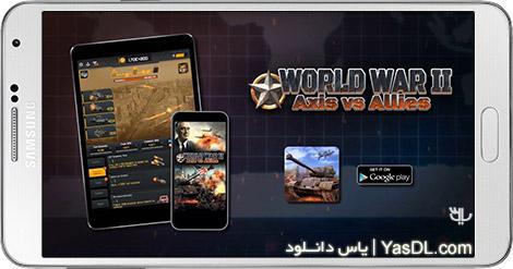 دانلود بازی World War 2 Axis vs Allies 1.0.1 - جنگ جهانی دوم: متحدین در برابر متفقین برای اندروید + پول بی نهایت