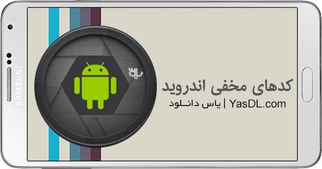 دانلود Android Secret Codes Pro 3.2.4 - مجموعه کدهای مخفی برای اندروید