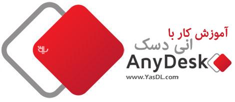 آموزش نرم افزار AnyDesk - راهنمای نصب و نحوه استفاده از نرم افزار انی دسک