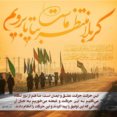 دانلود گلچین نوحه و مداحی ویژه اربعین حسینی با نوای حاج میثم مطیعی