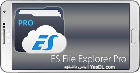 دانلود ES File Explorer Pro 1.1.1 - نسخه حرفه ای نرم افزار فایل منیجر محبوب برای اندروید