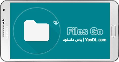 دانلود Files Go 1.0.174265341 Beta - فایل منیجر رسمی گوگل برای اندروید